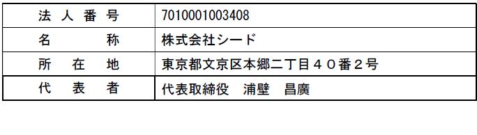 会社 シード 株式